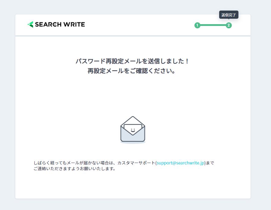⑤変更メール送信