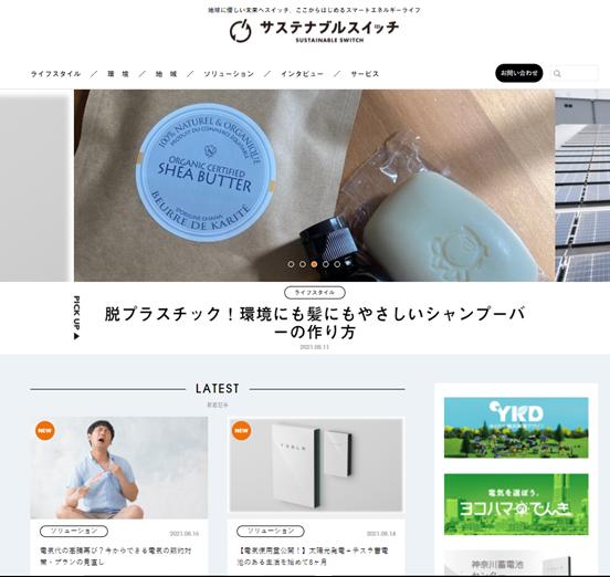 株式会社横浜環境デザイン様